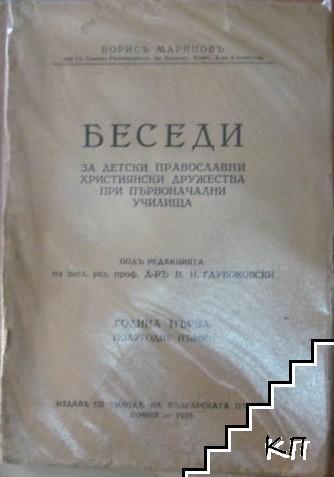 Сборник беседи за детски православни християнски дружества при първоначалните училища