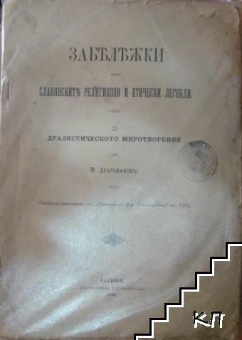 Забележки върху славянските религиозно-етически легенди. Часть 2: Дуалистическото миротворение
