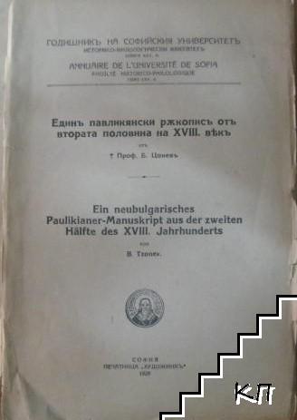 Един павликянски ръкописъ отъ втората половина на XVIII векъ