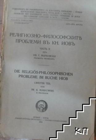 Религиозно-философските проблеми въ кн. Йовъ. Част 2