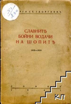Славните бойни водачи на шопите 1915-1918