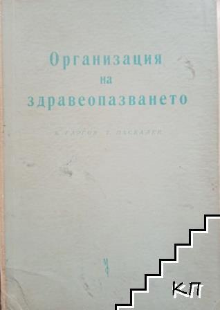 Организация на здравеопазването