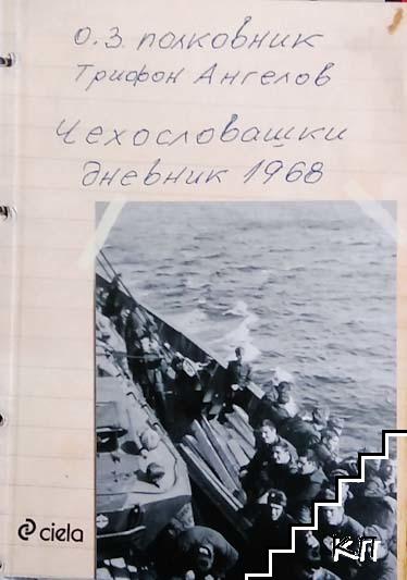 Чехословашки дневник 1968