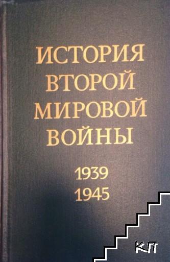 История Второй Мировой войны. 1939-1945. Том 1-12