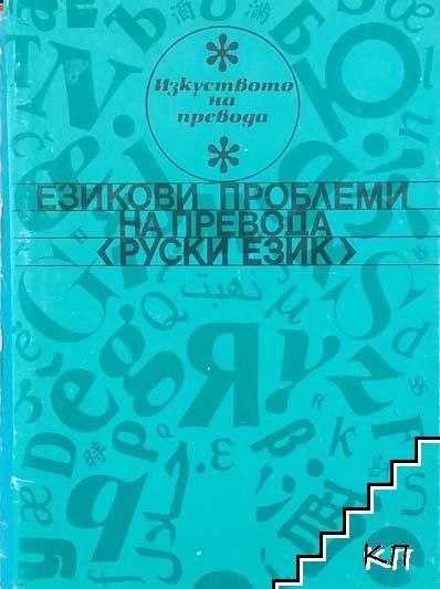 Езикови проблеми на превода - руски език