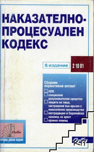 Наказателно-процесуален кодекс 2006