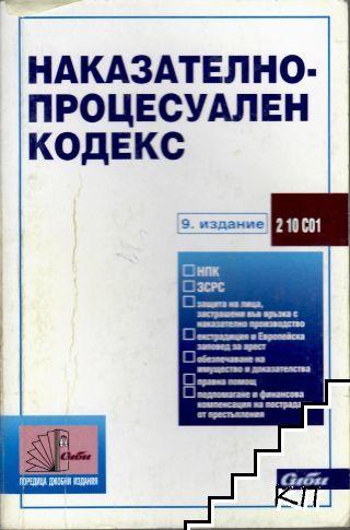 Наказателно процесуален кодекс 2008