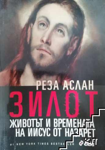 Зилот. Животът и времената на Иисус от Назарет