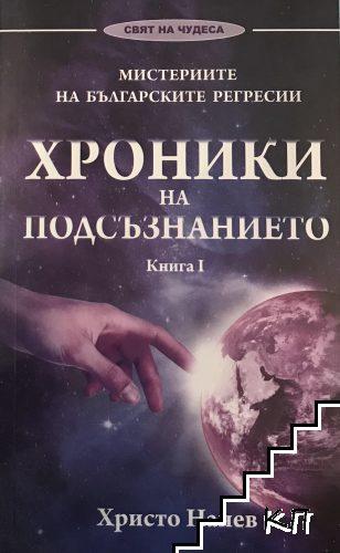 Хроники на подсъзнанието. Книга 1: Мистериите на българските регресии
