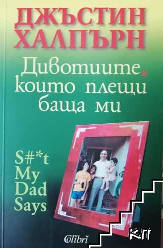 Дивотиите, които плещи баща ми