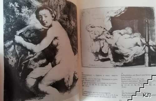 Рембранд. Офорти