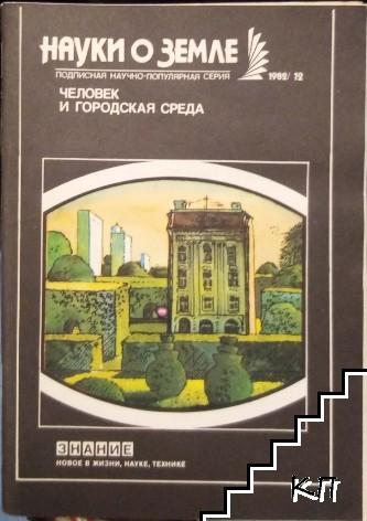 Науки о Земле. Бр. 12 / 1982