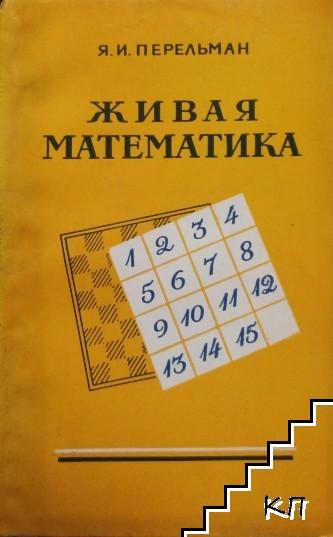 Живая математика