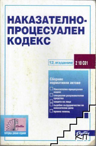 Наказателно процесуален кодекс 2011