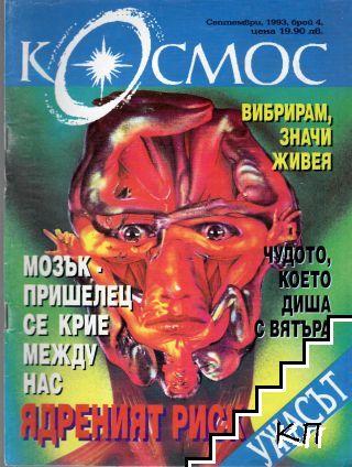 Космос. Бр. 4 / 1993