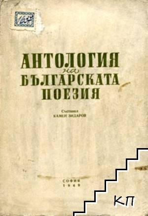 Антология на българската поезия