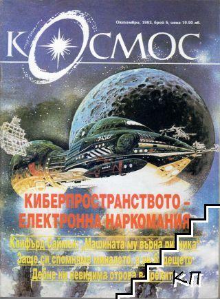 Космос. Бр. 5 / 1993