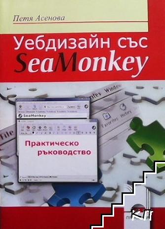 Уебдизайн със SeaMonkey