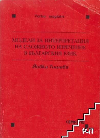 Модели за интерпретация на сложното изречение в българския език