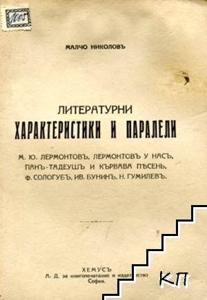 Литературни характеристики и паралели