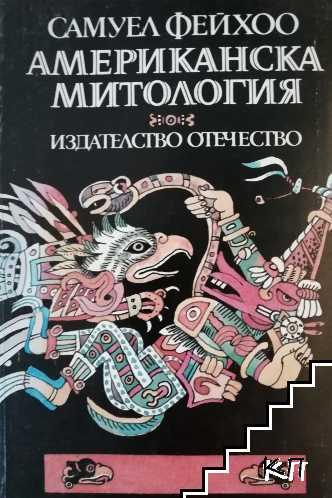 Американска митология