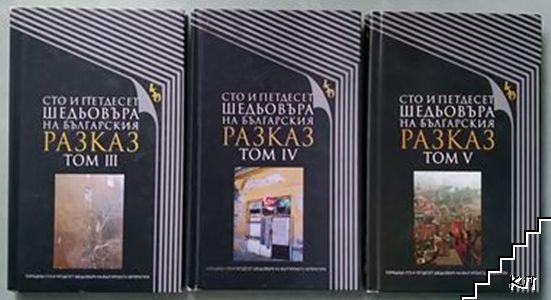Сто и петдесет шедьовъра на българския разказ. Том 3-5