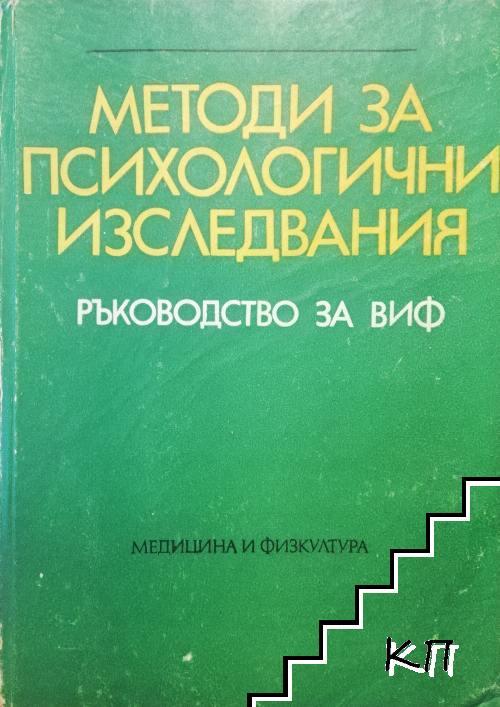 Методи за психологични изследвания