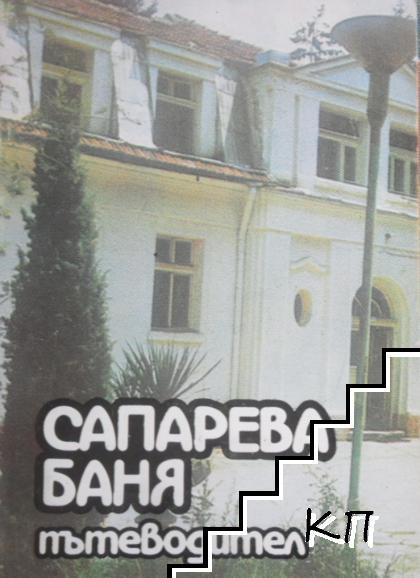 Сапарева баня