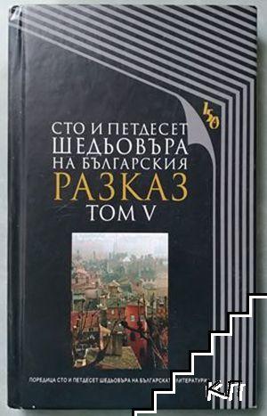 Сто и петдесет шедьовъра на българския разказ. Том 5