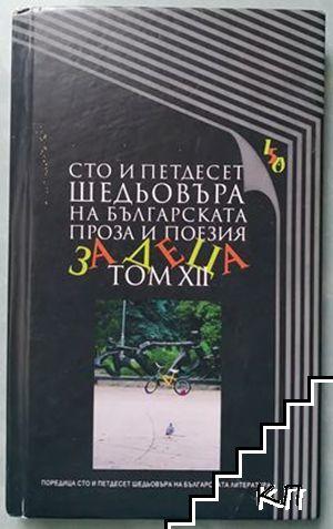 Сто и петдесет шедьовъра на българската проза и поезия за деца. Том 12