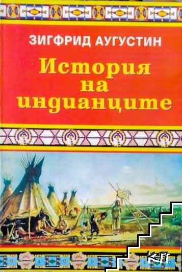 История на индианците