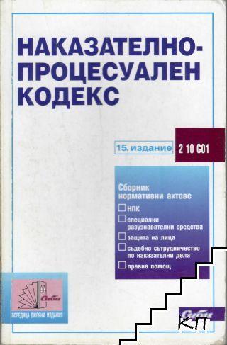Наказателно процесуален кодекс 2013