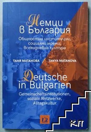Немци в България