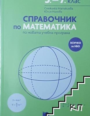 Справочник по математика за 5.-7. клас