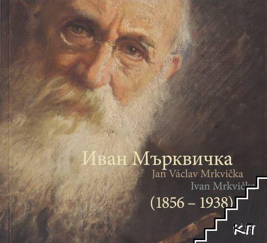 Иван Мърквичка (1856-1938)