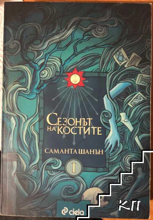 Сезонът на костите. Книга 1