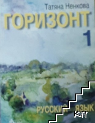 Горизонт 1: Русский язык для первого года обучения