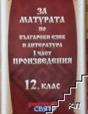 За матурата по български език и литература. Част 1: Произведения