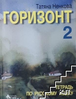 Горизонт 2: Тетрадь по русскому языку