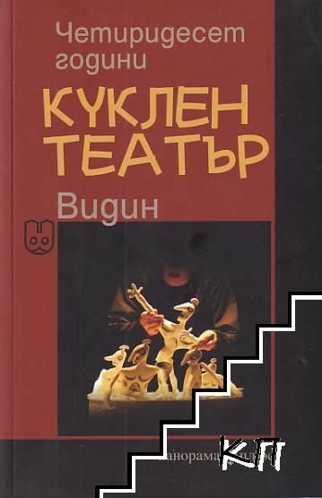 Четиридесет години куклен театър Видин