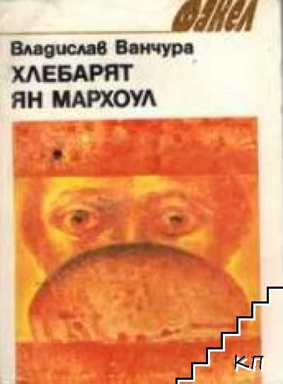Хлебарят Ян Мархоул