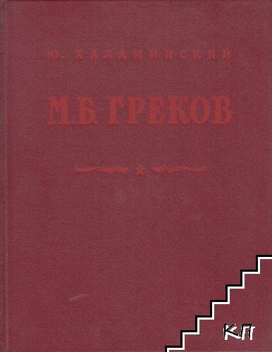 М. Б. Греков