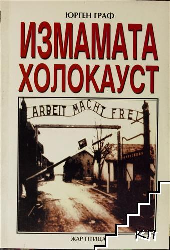 Измамата Холокауст