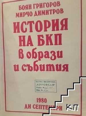 История на БКП в образи и събития