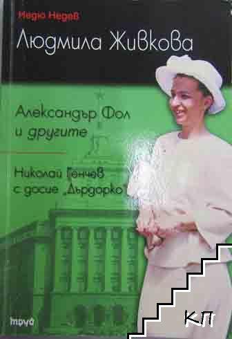 Людмила Живкова