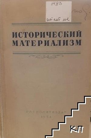 Исторический материализм