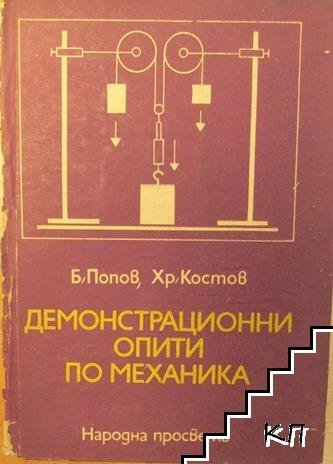 Демонстрационни опити по механика