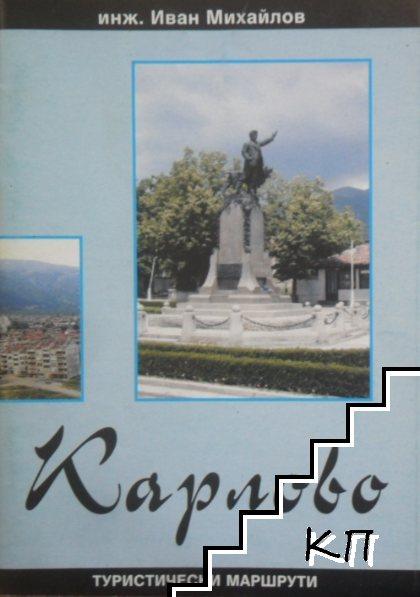 Карлово. Туристически пътеводител