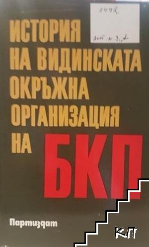 История на Видинската окръжна организация на БКП