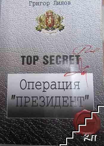 """Top Secret: Операция """"Президент"""""""